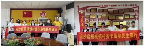 乡村振兴,民生助力 中国民生银行广州