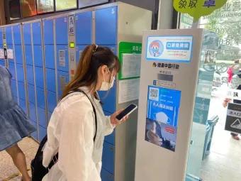 超市发:20家网点设立自动免费口罩派发机