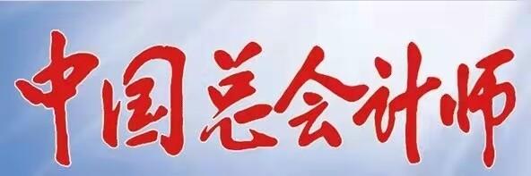 《中国总会计师》企业财务智能化转型思考