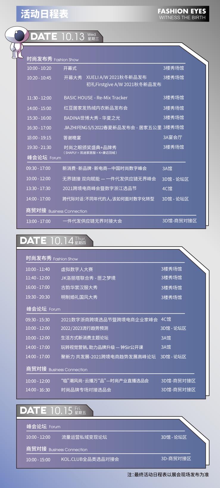 10��13��-15�� 涓��姐����宸����跺�浜т��板��璐告����瑙�浼���骞��ㄥ�筹�