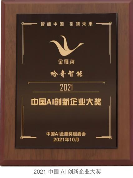 技术·创新·应用 哈奇智能三获年度AI金雁奖