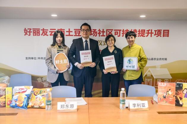 好丽友云南土豆农场社区可持续提升项目启动