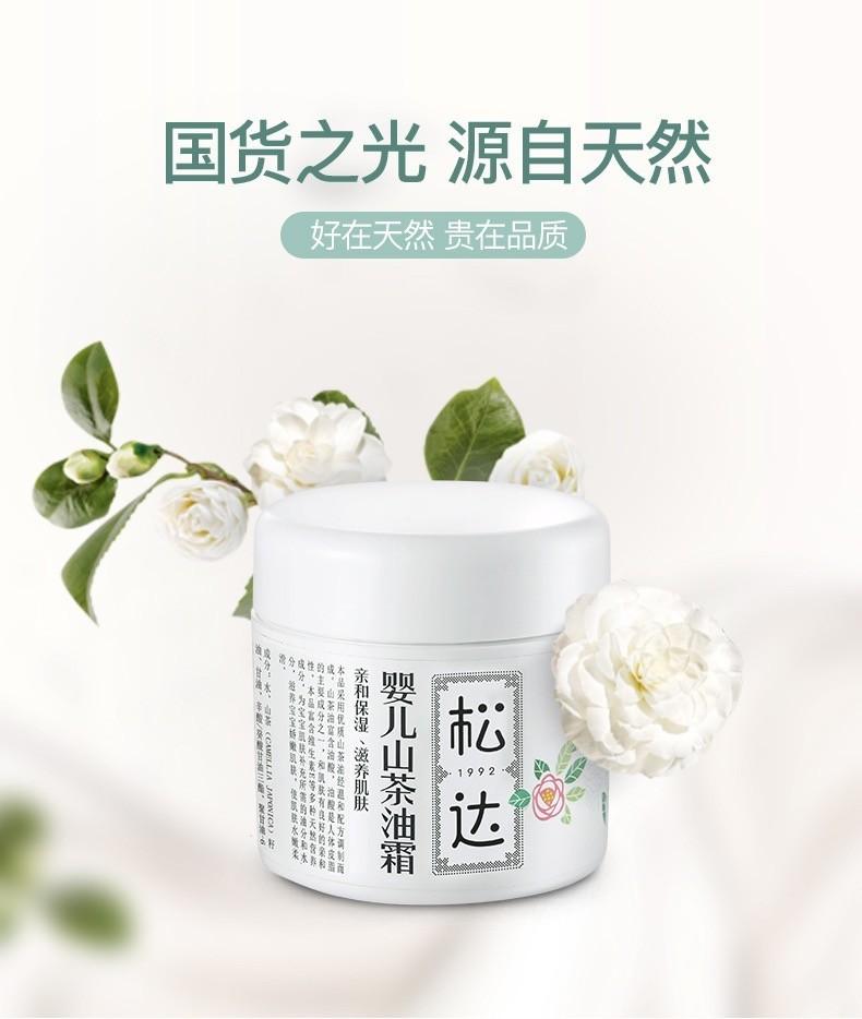 松达婴儿山茶油霜缓解肌肤干燥泛红预防过敏守护娇嫩肌肤