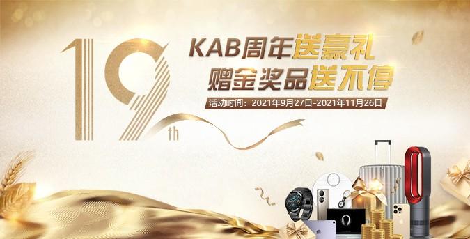 欢庆十九周年,KAB三甲豪礼赠金大放送!