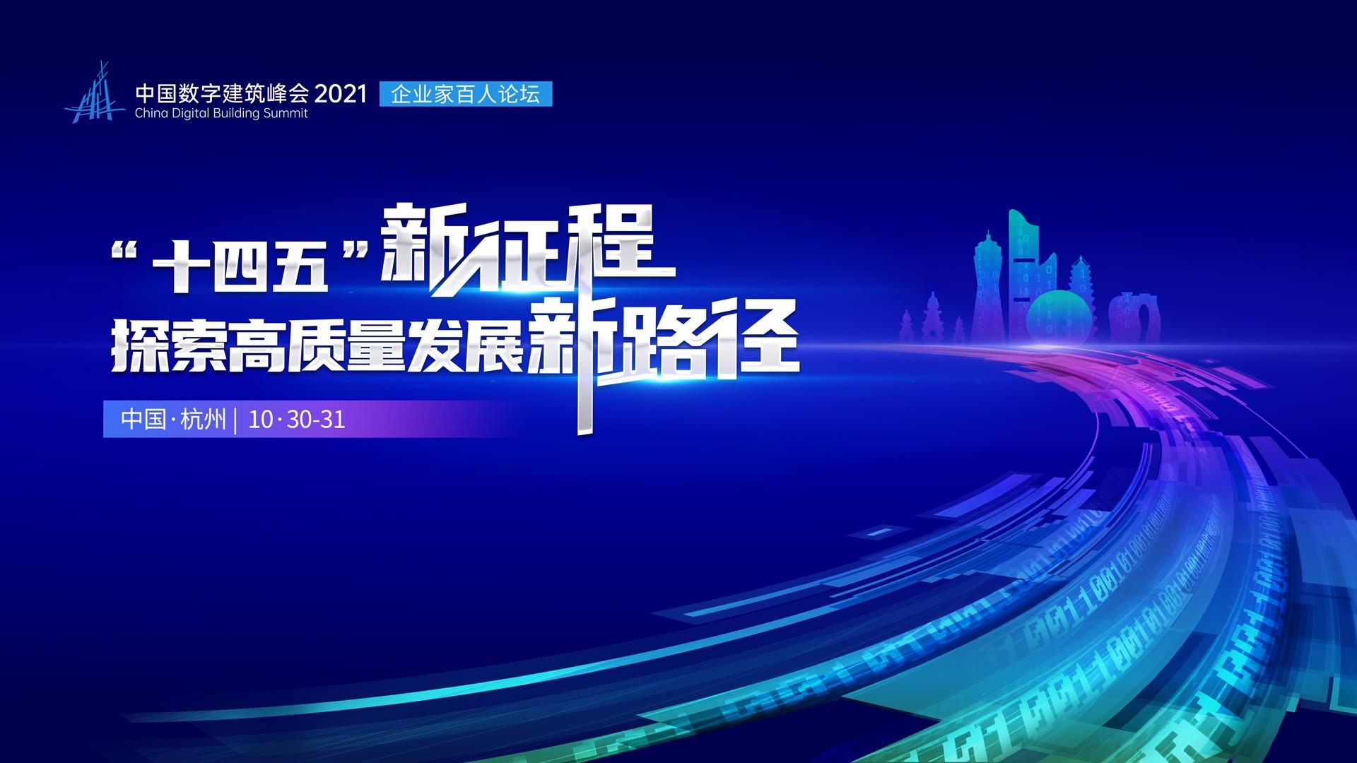 定了!中国数字建筑峰会2021·企业家百人论坛10月底杭州召开