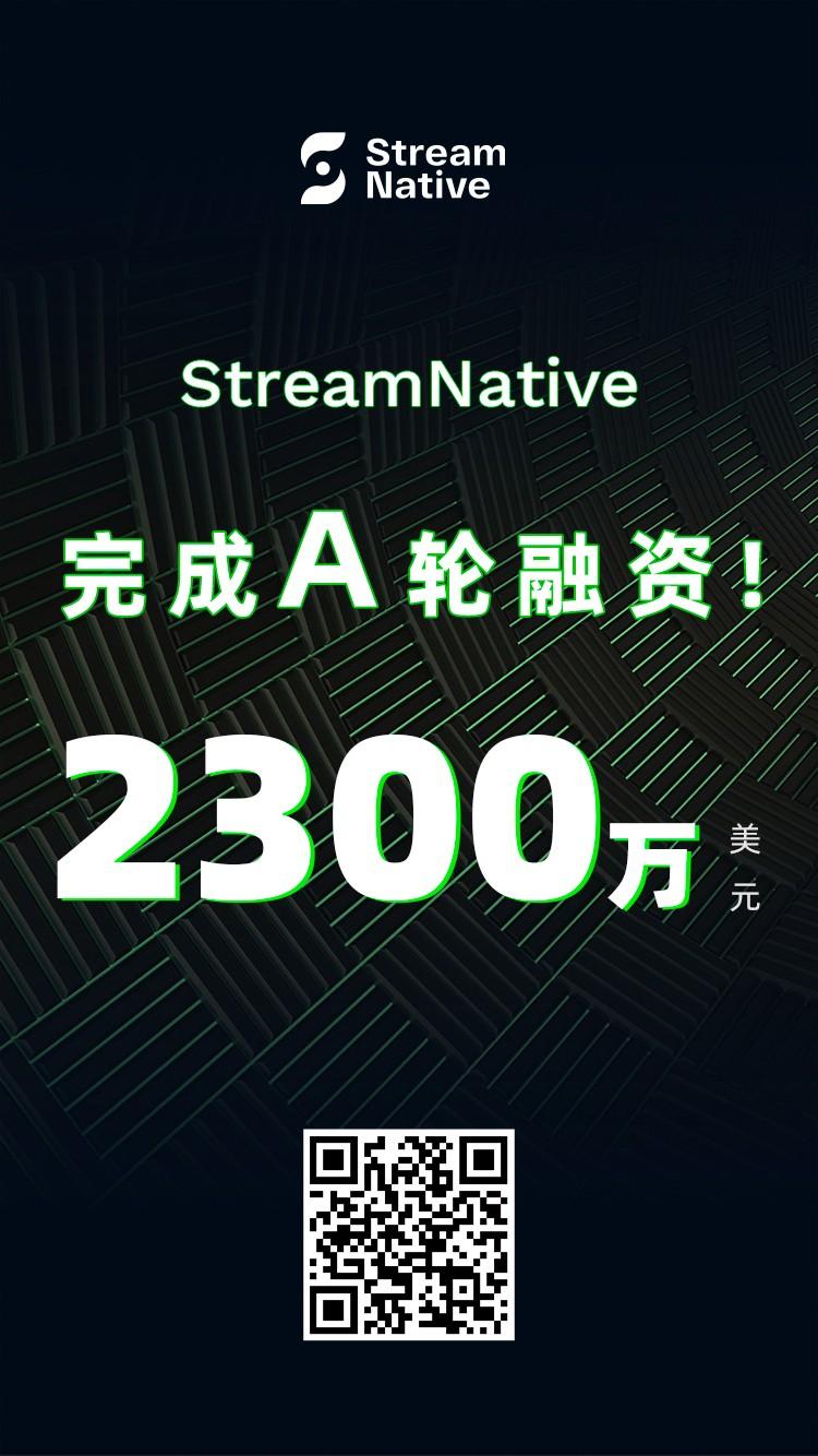 云原生批流融合数据平台 StreamNative 宣布 2300 万美元 A 轮融资,Prosperity7 Ventures 与华泰创新联合领投