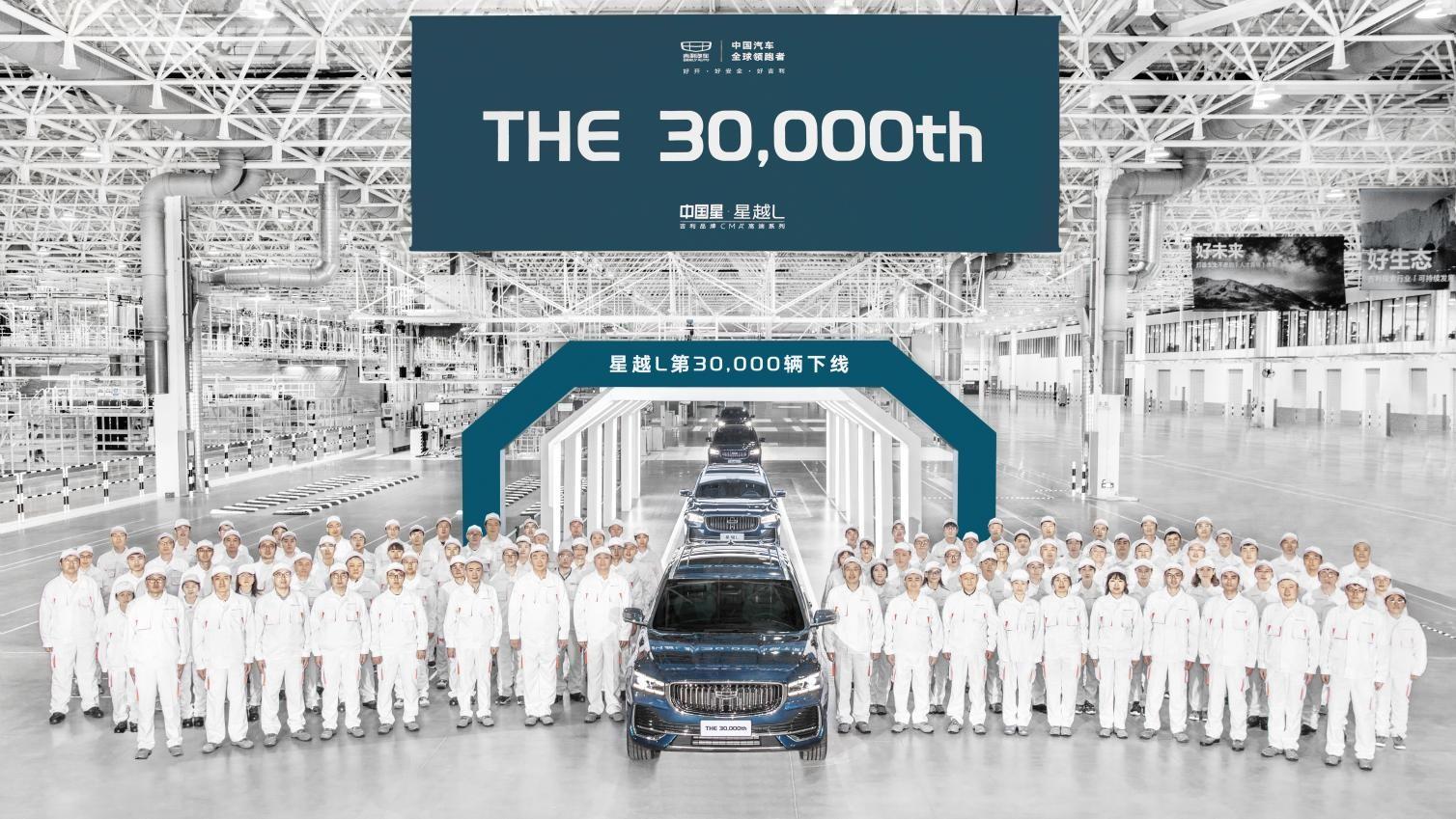 第3万辆吉利星越L在全球首个超级智能黑灯工厂下线