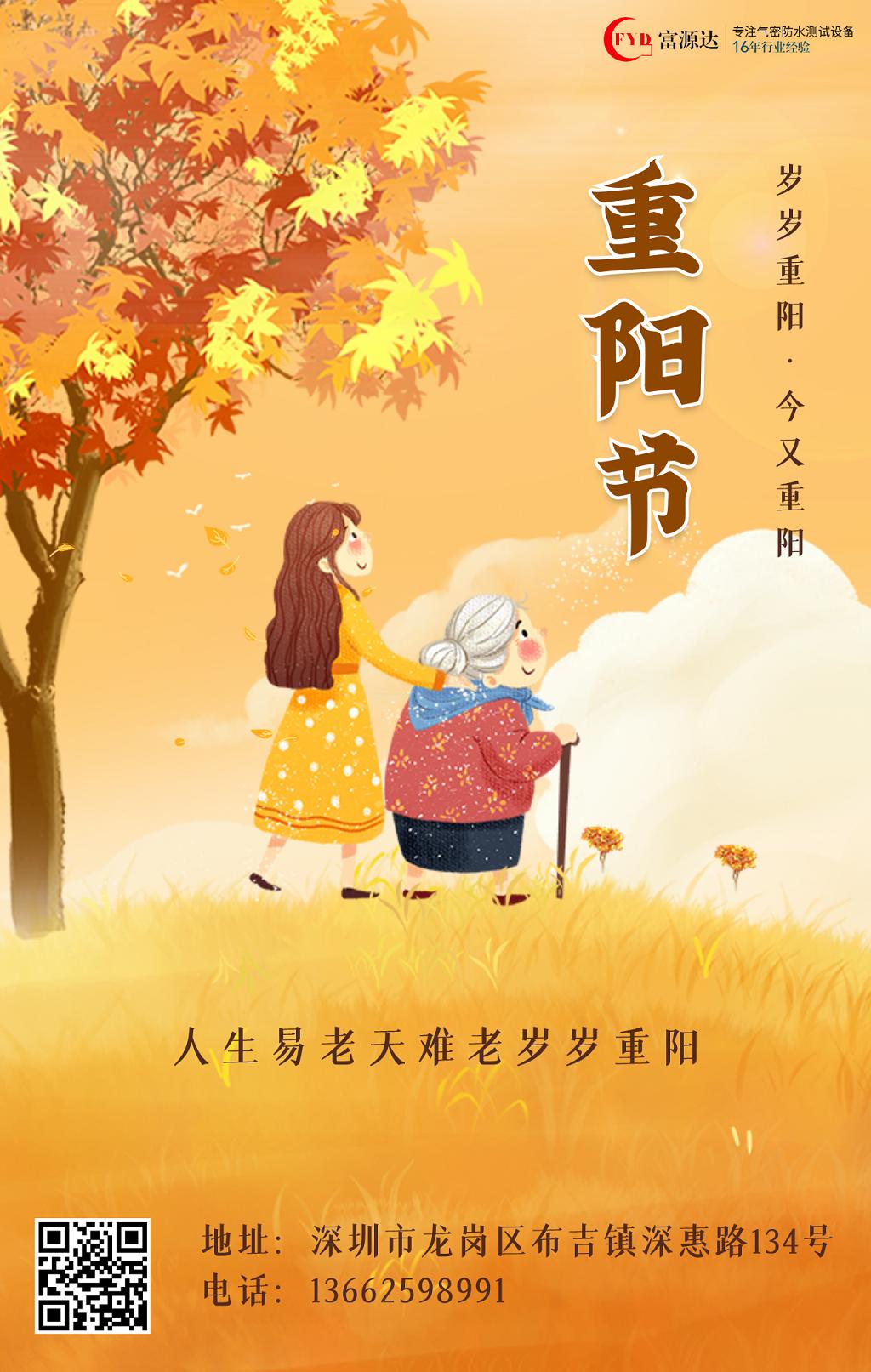气密性检测仪厂家深圳富源达祝新老用户端午安康~