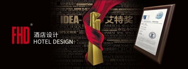 成功被@!FHD酒店设计事务所荣获国际空间设计大奖Idea-Tops艾特奖