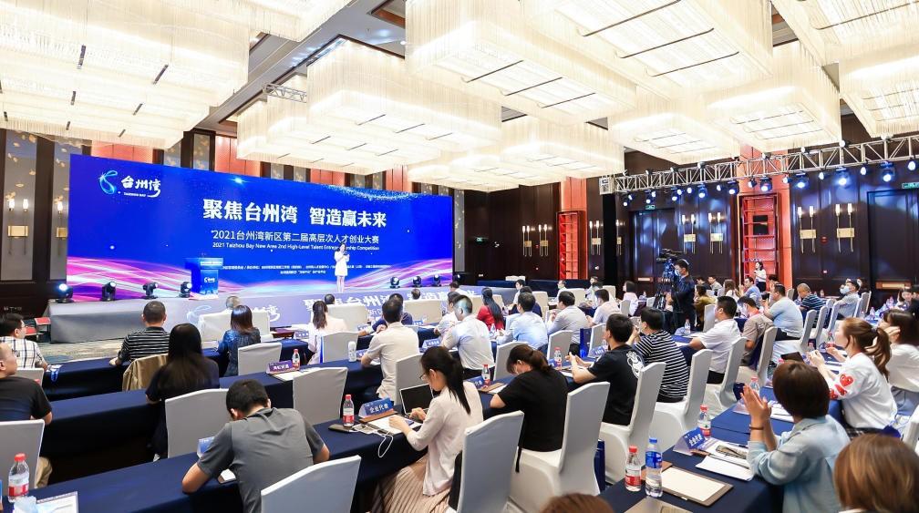 2021台州湾新区第二届高层次人才创业大赛决赛暨颁奖典礼圆满落幕!