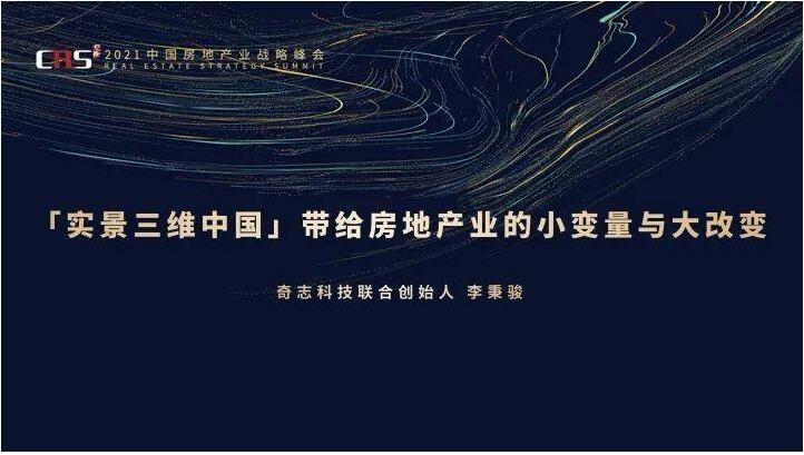 奇志科技联合创始人李秉骏:「实景三维中国」给房地产业带来的小变量和大改变