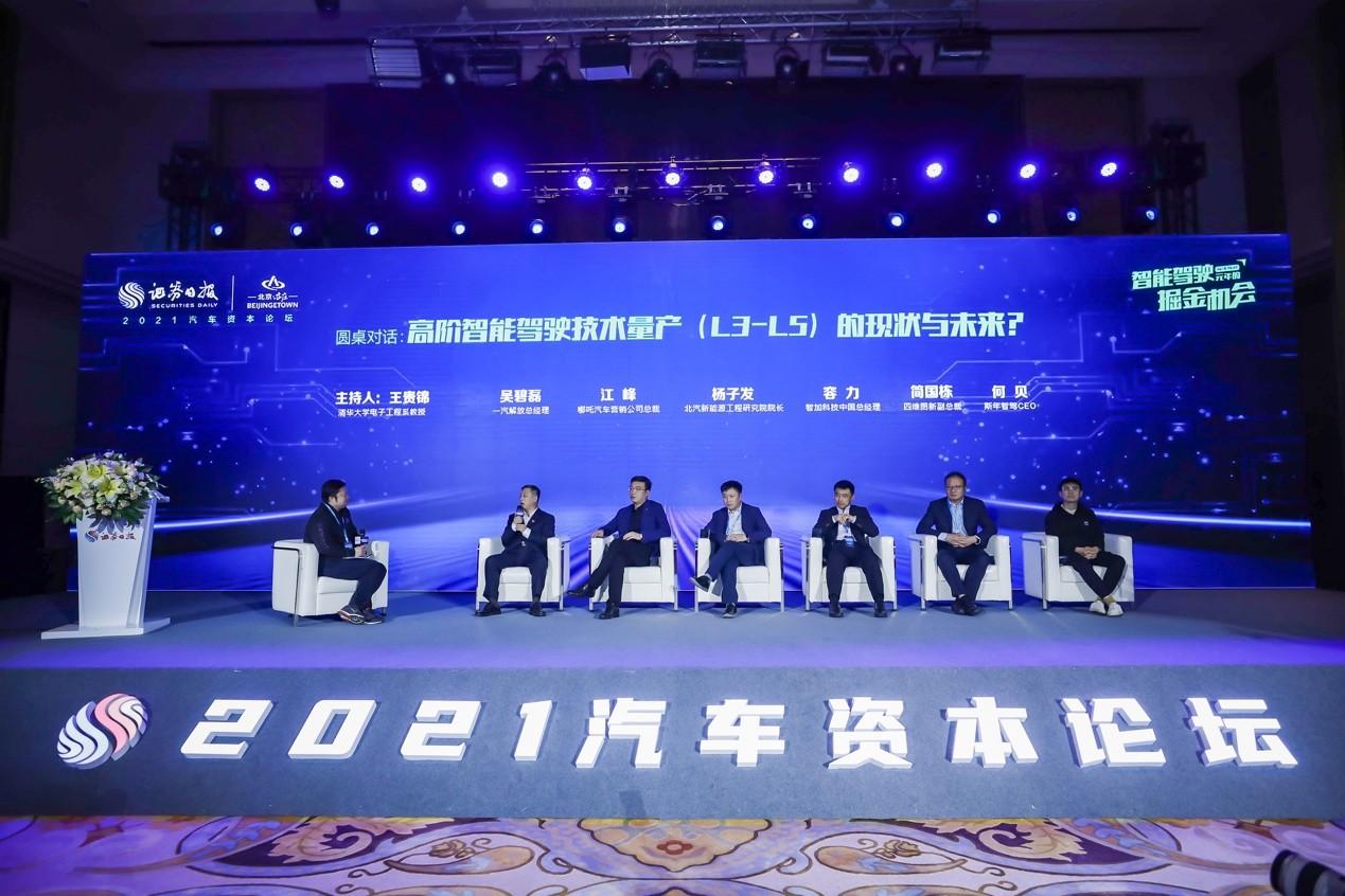 北汽蓝谷杨子发:高阶智能驾驶将引领未来出行方式新变革