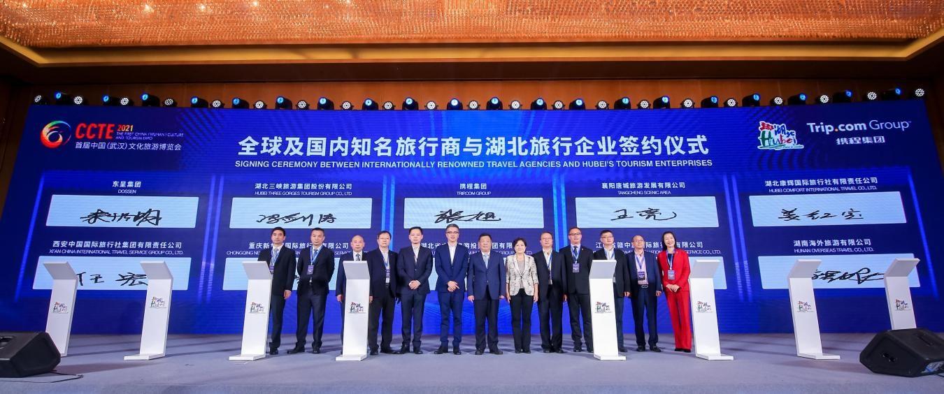 全球旅行商(湖北)大会在武汉举行——30家旅行商企业现场签约战略合作