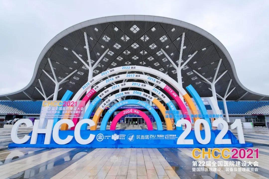 凝心聚力 共筑美好 CHCC2021第二十二届全国医院建设大会于深圳隆重启幕!