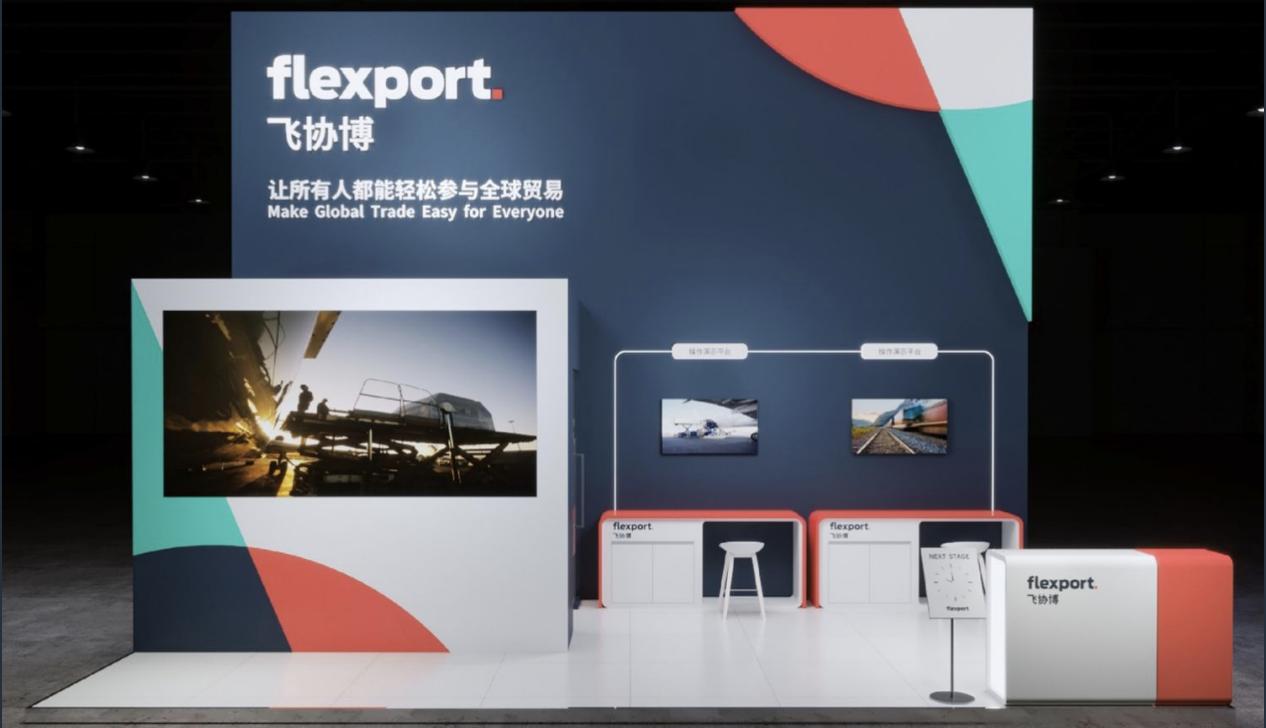 Flexport飛協博參加第四屆中國國際進口博覽會