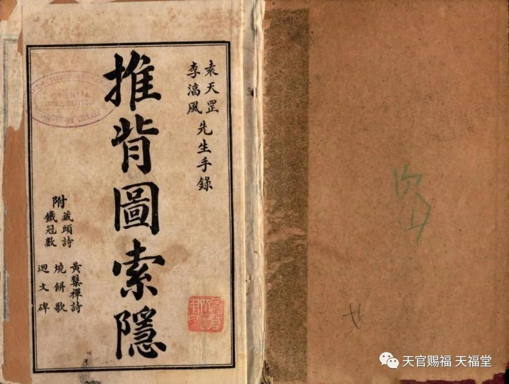 易海拾珍:神秘的谶术略谈/古文化/占卜/国学