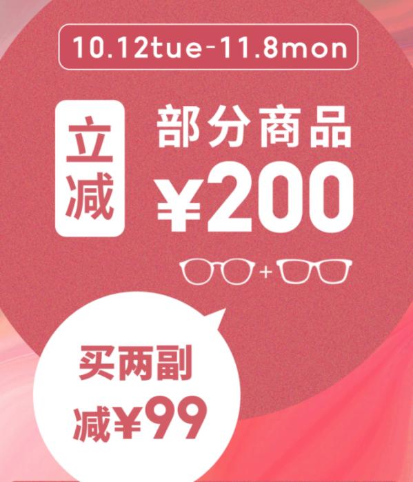 源自日本的眼镜JINS睛姿,秋日特惠限时抢