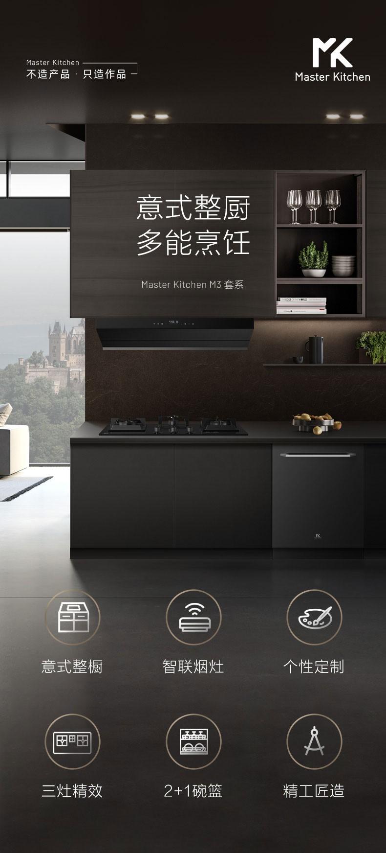将艺术融入生活 意大利大师级·高定厨房Master Kitchen打造全新魅力家居空间