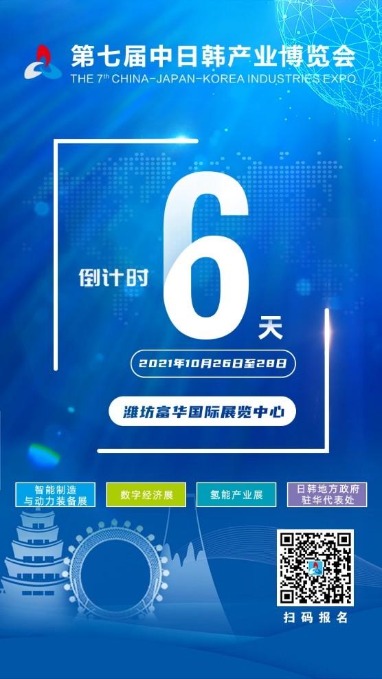 倒计时6天,第七届中日韩产业博览会即将开幕!(附交通指南)