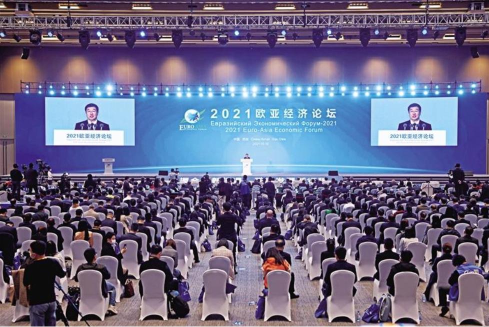 智信集团刘依凡出席2021欧亚经济论坛