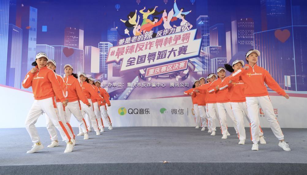 舞动全城!腾讯联合重庆警方深入群众掀起反诈浪潮