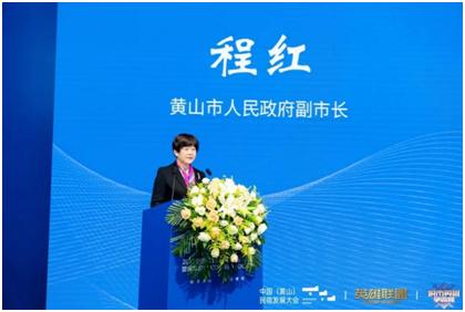 <b>2021中国(黄山)民宿发展大会暨英雄联盟城市英雄争霸赛东大区赛顺利召开</b>