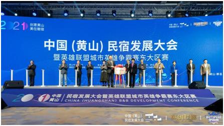 2021中国(黄山)民宿发展大会暨英雄联盟城市英