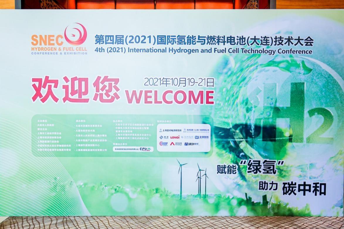SNEC第四届国际氢能与燃料电池技术大会在大连召开