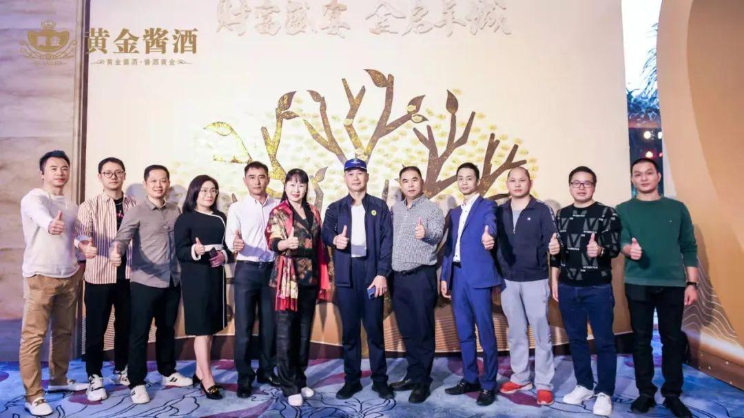 财富盛宴 金启羊城 2021黄金酱酒发布会(广州站)圆满成功