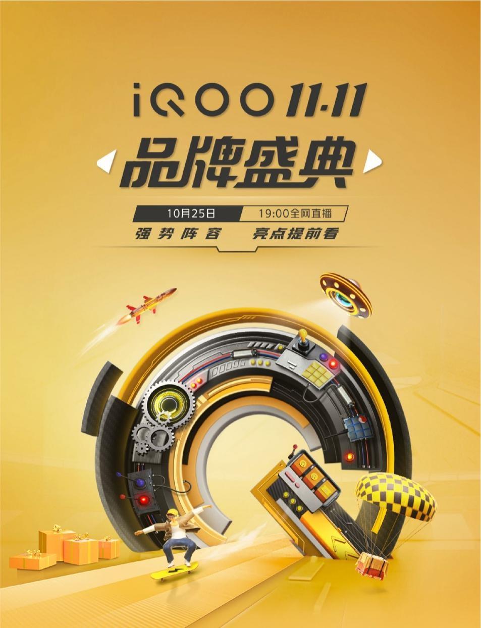 iQOO 11.11品牌盛典强悍来袭:人气新品iQOO Z5x火热预售中