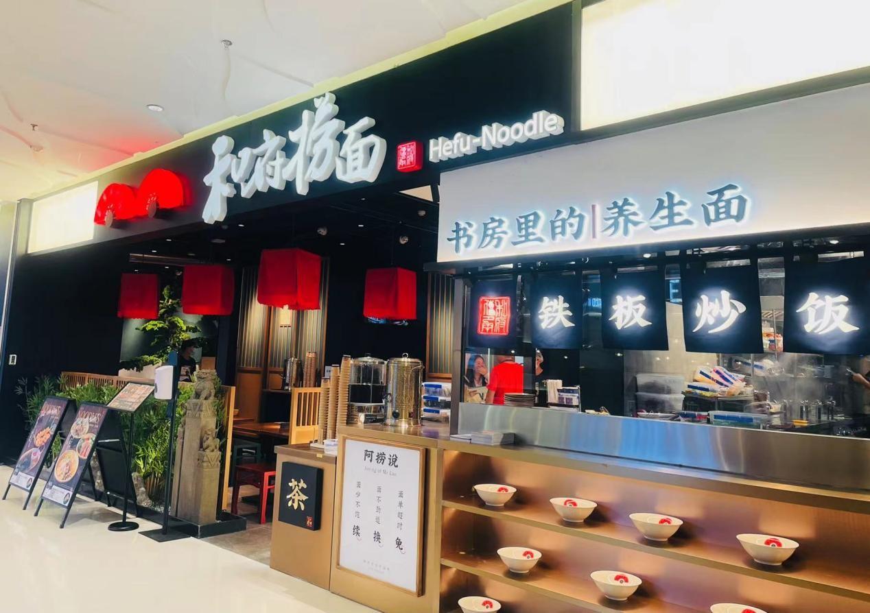"""""""捞""""去大西南:和府捞面重庆首店开业"""