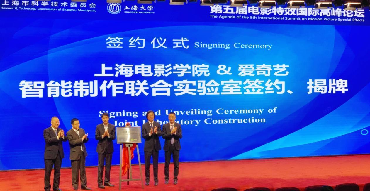"""爱奇艺与上海电影学院成立""""智能制作联合实验室"""""""