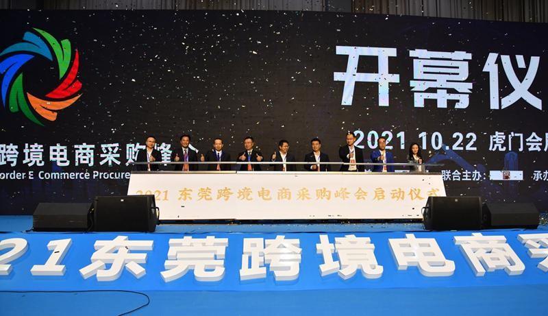 美国新星集团受邀参加2021年东莞跨境电商采购峰会