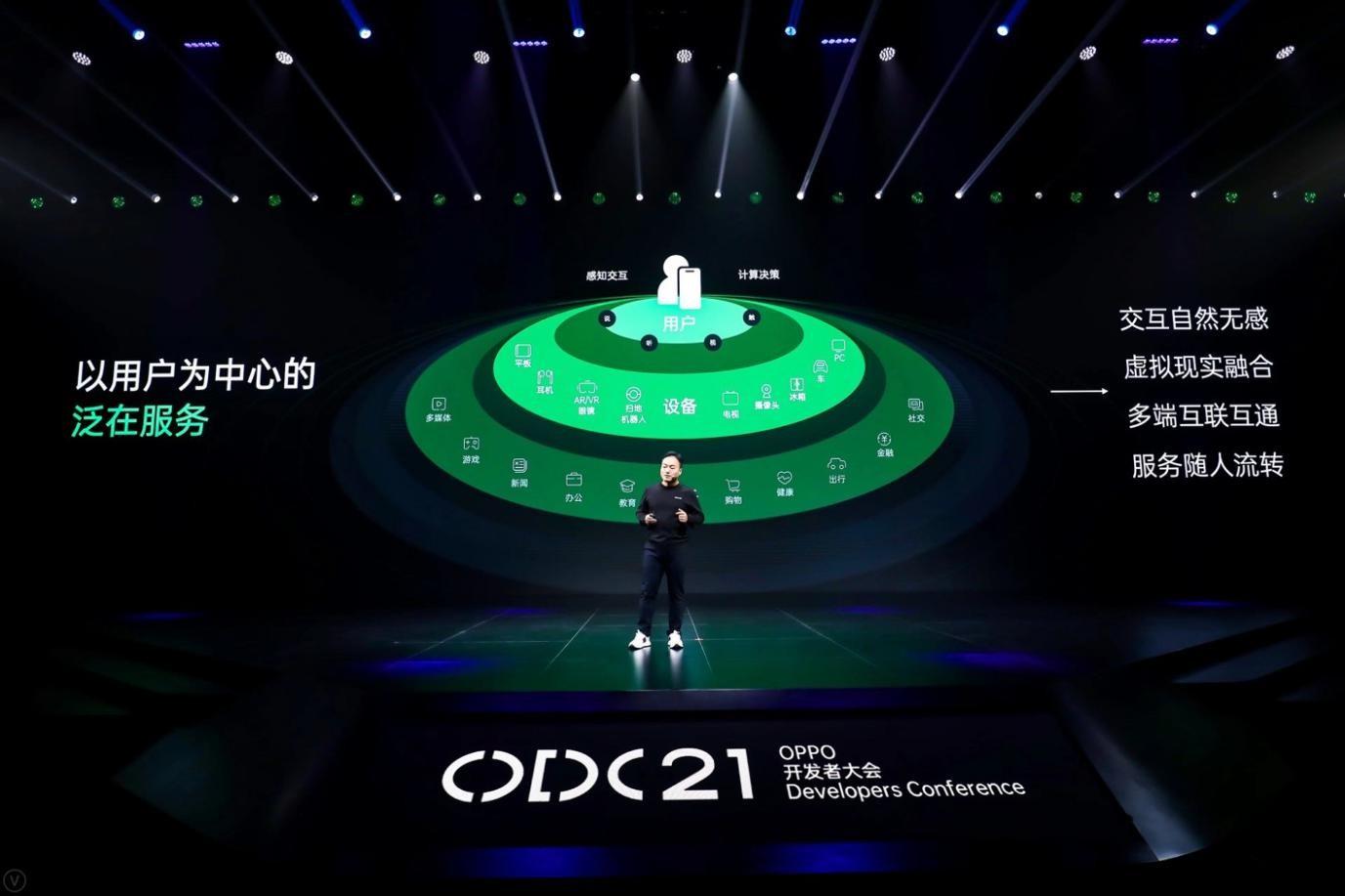 开放互融,致善创新,2021 OPPO开发者大会(ODC21)正式开幕