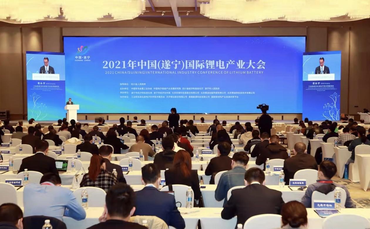 """2021年中国(遂宁)国际锂电产业大会召开 与""""锂""""相""""遂"""" 成就""""锂""""想"""