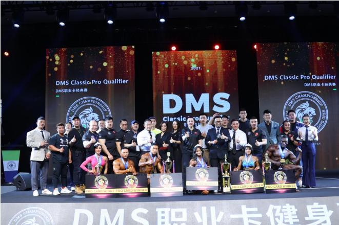2021DMS职业卡健身嘉年华助推全民健身热潮