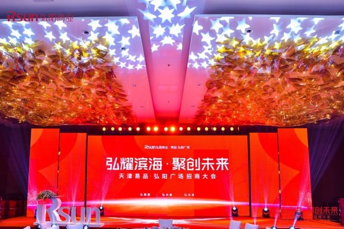 天津易品弘阳广场招商大会成功召开 弘阳携手行业翘楚共创新未来